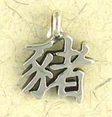 Boar Pendant - Chinese Astrology and Zodiac Series - Photo Museum Store Company
