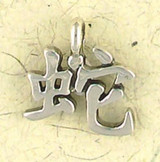 Snake Pendant - Chinese Astrology and Zodiac Series - Photo Museum Store Company
