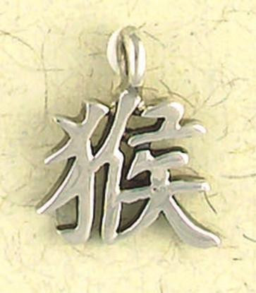 Monkey Pendant - Chinese Astrology and Zodiac Series - Photo Museum Store Company