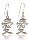 """Love"" Symbol Earrings, sterling - Museum Shop Collection - Museum Company Photo"