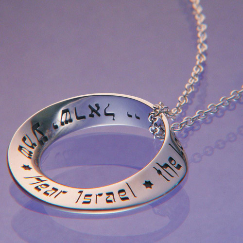 Shema Prayer Sterling Silver Necklace - Inspirational Jewelry Photo
