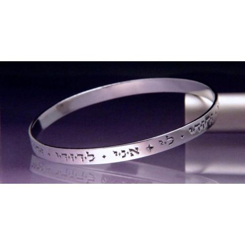 Ani L'dodi Sterling Silver Bangle - Inspirational Jewelry Photo