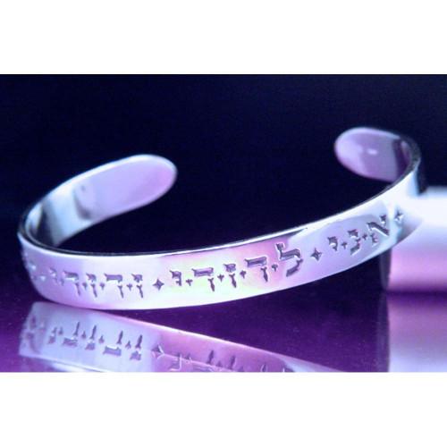 Ani L'dodi Sterling Silver Cuff - Inspirational Jewelry Photo