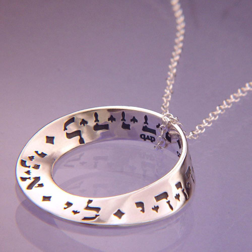 Ani L'dodi Mobius Sterling Silver Necklace - Inspirational Jewelry Photo