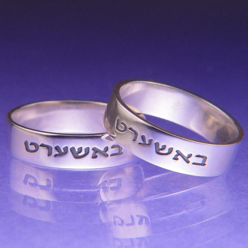 Hebrew: Bashert Sterling Silver Ring - Inspirational Jewelry Photo