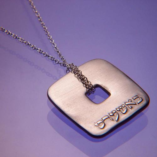 Bashert Sterling Silver Necklace - Inspirational Jewelry Photo