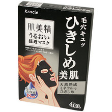 Hasabisei Mineral Facial Mask  From AFG