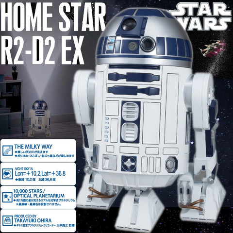 SEGATOYS HomeStar STAR WARS R2D2 EX The Star Wars Collections + Home Planetarium STYL024600 by IQCUBES.COM