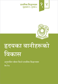 Cultivating Habits of the Heart (Nepali)