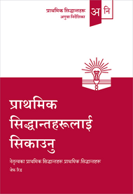 Teaching the First Principles (Nepali)