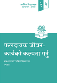 Envisioning Fruitful LifeWork (Nepali)