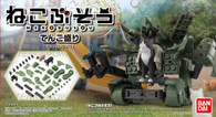 #001 Tenkomori (Neko Busou)