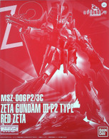 Zeta Gundam III P2 Type [Red Zeta] (MG) /P-BANDAI EXCLUSIVE\