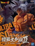 Son Goku (Ultra Instinct) [Chosenshi Retsuden II Vol.1] (Banpresto)