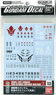 #103 Mobile Suit Gundam Iron-Blooded Orphans Multiuse 01 (Gundam Decal)