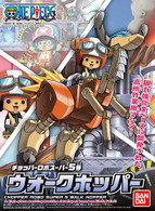 #05 Super 5 Walk Hopper [Chopper Robo]
