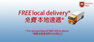 Free local delivery (Purchase $500 or above) 免費本地速遞(購物滿$500以上)