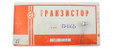 Germanium Transistor Russian P416B