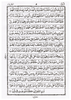 Inside view of 15 lines Persian Script Qur'an