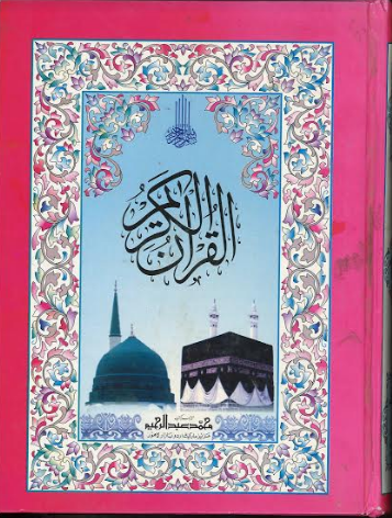 Al Quraan Ul Kareem , Large letters  Majeedi script