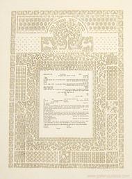 Papercut Ketubah Ivory