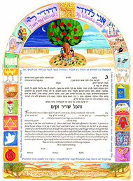 Dance of Life Ketubah