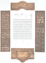 The Seven Blessings Ketubah