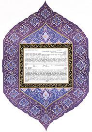 Persian Rose Ketubah