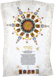 Rays of Light Ketubah