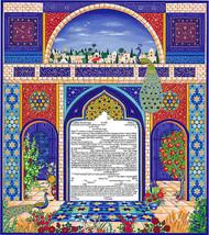 Jerusalem Courtyard Ketubah