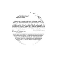 Text Only Ketubah - Round