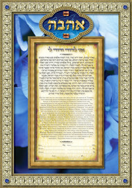 Love in Bloom Blue - 3D Matted & Shadowbox Framed Ketubah