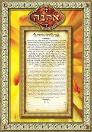 Love in Bloom Yellow -3D Matted & Shadowbox Framed Ketubah