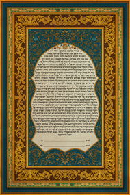 The Persian Ketubah-1849