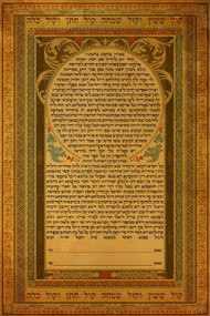 The Moroccan Ketubah-1789