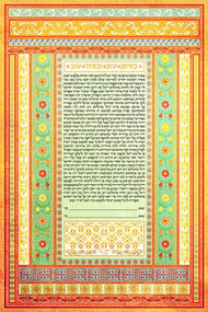 The Shiraz Ketubah