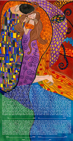 After The Kiss Ketubah by Nishima Kaplan