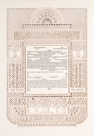 Silver Jewel Ketubah by Danny Azoulay