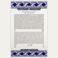 Lapis Lazuli Papercut Ketubah by Danny Azoulay