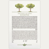 Two of a Kind Ketubah by Danny Azoulay