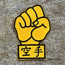 AWMA® Goju Fist Patch