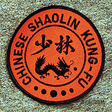 AWMA® Chinese Shaolin Patch