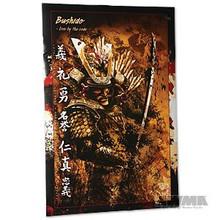 AWMA® Bushido Warrior Poster