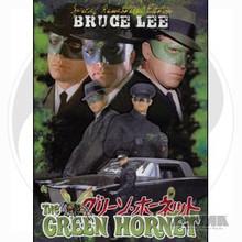 AWMA® DVD:  Green Hornet