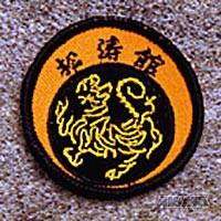 AWMA® Mini Shotokan Tiger Patch