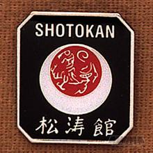 AWMA® Shotokan Symbol Pin