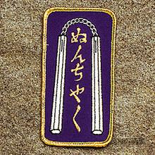 AWMA® Nunchaku Patch