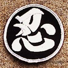 AWMA® Nin Symbol Patch