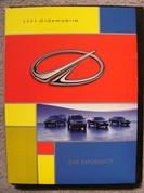 2003 Oldsmobile Alero Aurora Bravada Silhouette DVD experience