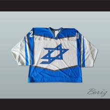 Israel Daniel Mazour 20 Hockey Jersey